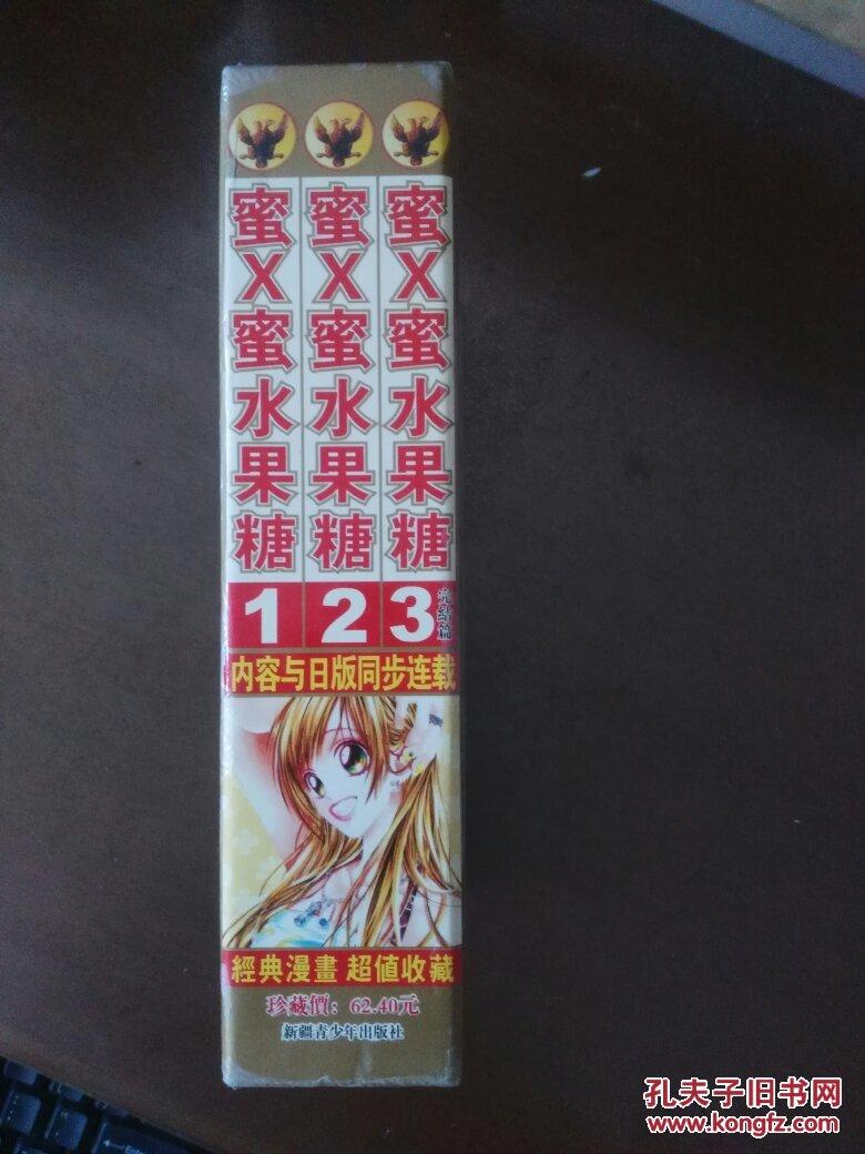 卡通漫画大32k:蜜x蜜水果糖(带漫画)全三册御姐教师外盒图片