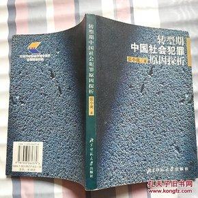 转型期中国社会犯罪原因探析