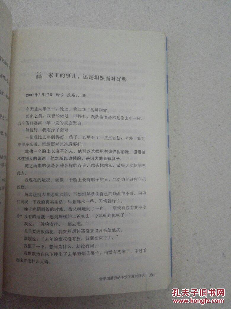 全中国最穷的小伙子发财日记