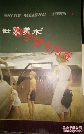 世界美术 杂志1985年1期