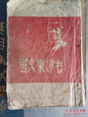毛泽东文选