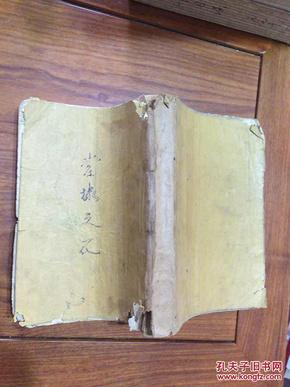 棠棣之花(下册)(347-713页尾页写1942年看图)
