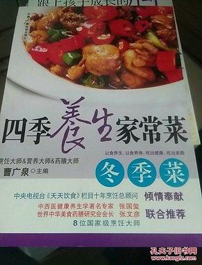 四季养生家常菜:冬季菜