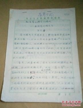 王占奎手稿《初吉等术语含义臆测——再答李仲操先生》