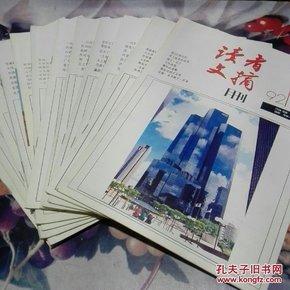 读者文摘月刊1992全年1-12+读者文摘月刊1993年第138-143期,读者1993,7-12(共24本两年年合售)