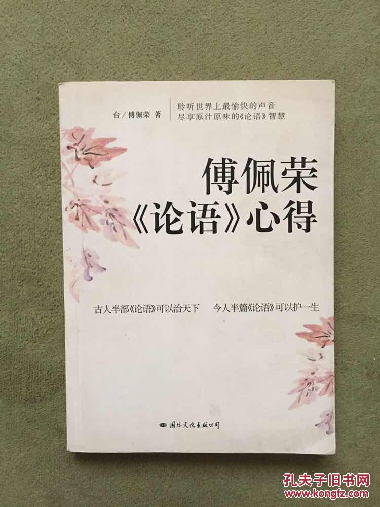 傅佩荣詺)���$����\_傅佩荣论语心得