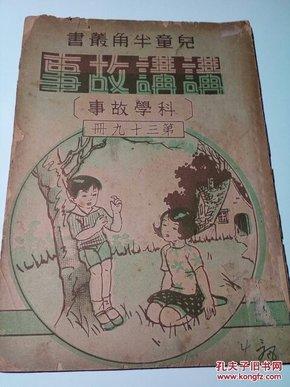 讲讲故事-科学故事 儿童半角丛书民国29年版印量少少见书孔网最低价