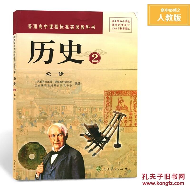 【图】教材课本v教材2高中版高中人教教科书历楼在哪历史杨家图片