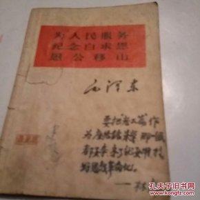 毛泽东,为人民服务,纪念白求恩,愚公移山,1966年,沈阳,有锈渍有划痕,看图免争议