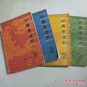 红楼梦学刊  1981年全年共4期(四本合售)