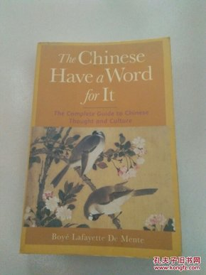 THE CHINESE HAVE A WORD FOR IT(看图)