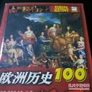 欧洲历史的100断面:欧洲历史100断面
