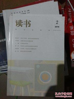 读书(月刊,共13本)