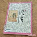 中國現代散文名家名作原版庫  寄小讀者