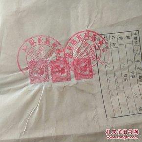 中华人民共和国印花税票  1949