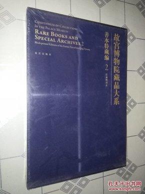 故宫博物院藏品大系 善本特藏编 2 清前期刻本   带塑封 (货号:7D23)