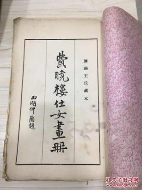 费晓楼仕女画册 无锡王氏藏本 8开珂罗版画册 民国11年
