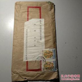 实寄封(贴西藏自治区成立二十周年邮票20分两枚)