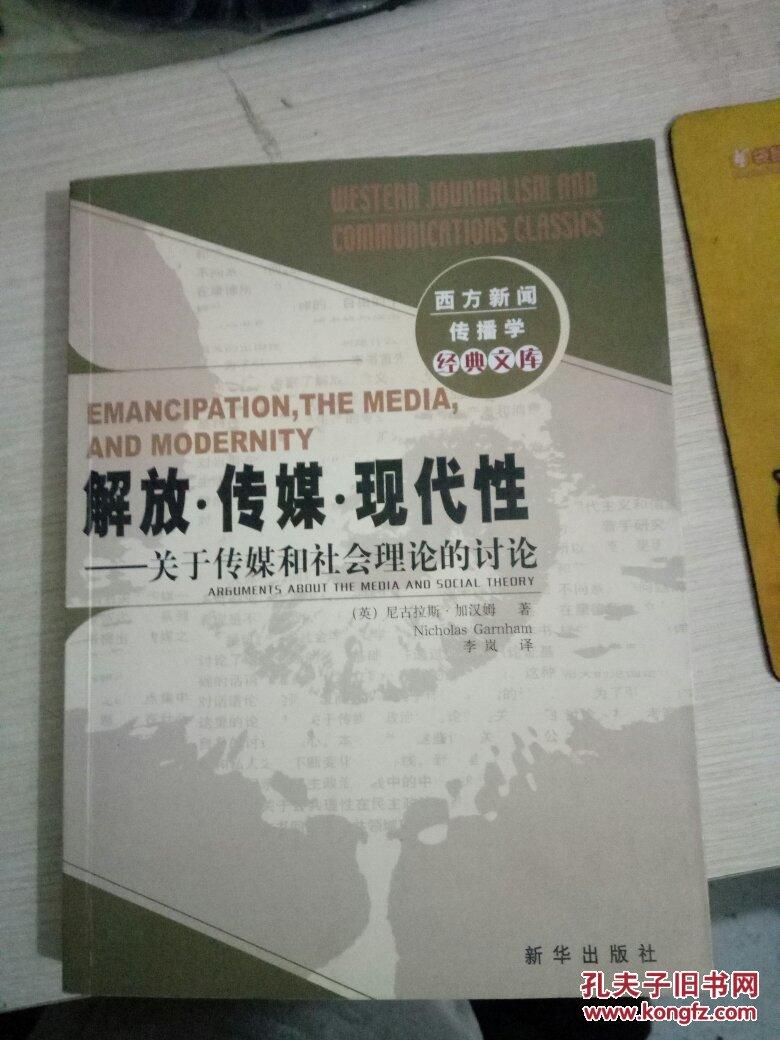 本书v范围范围涉及历史,历史学,政治学,经济高中教材社学版本图片