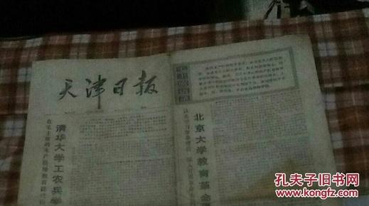 天津日报1975年12月8日