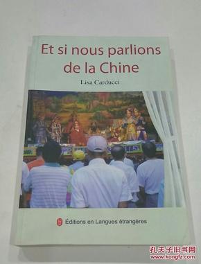 Et si nous parlions de la chine(生活中的中国文化) (法语)
