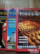 中国国家地理2001.9.10.11三本合售