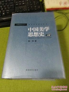 中国美学思想史