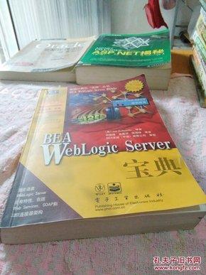 bea weblogic server宝典 【1】下载一个可以用的demo