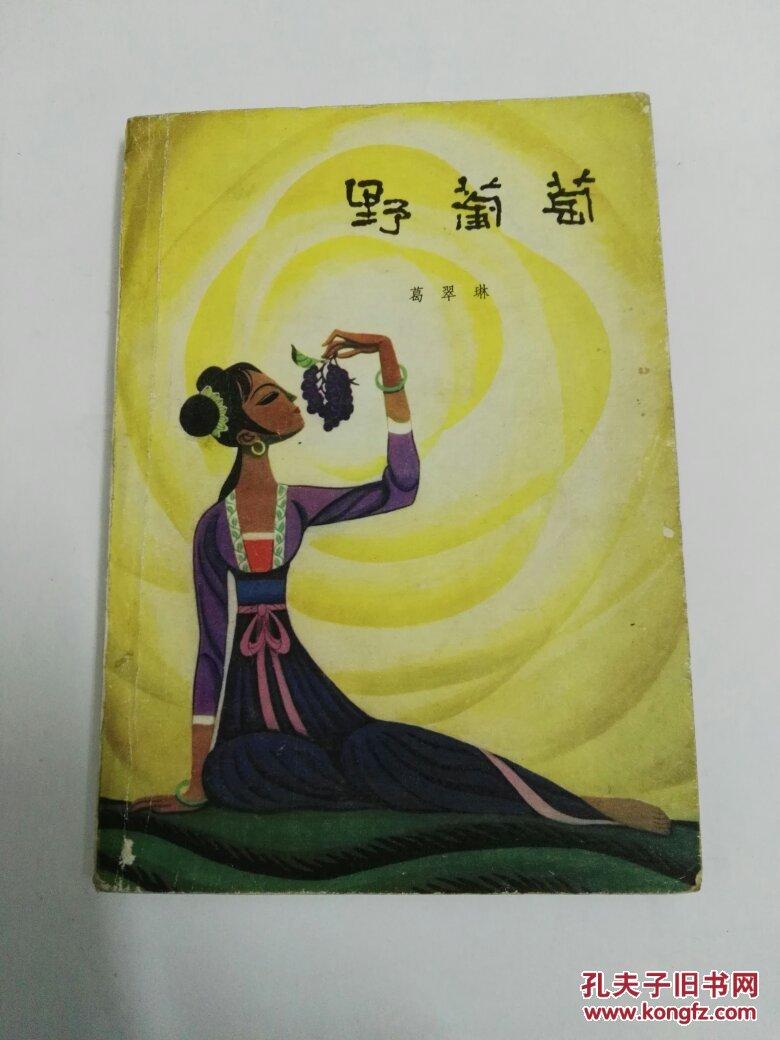 野葡萄_葛翠琳_孔夫子旧书网图片