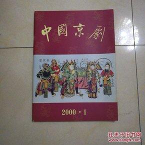 中国京剧2000.1