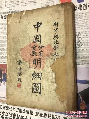中国分省分县明细图