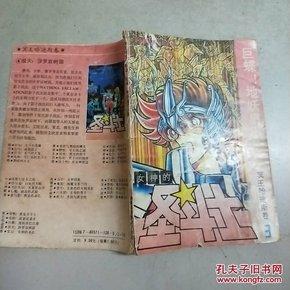 女神的圣斗士(冥王哈迪斯卷3)巨蝶!地妖星巴比隆
