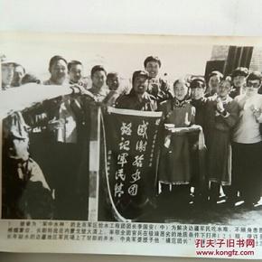北京军区给军工程团团长李国安解决边防军民吃水难问题,群众送锦旗