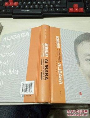 阿里巴巴:马云和他的102年梦想