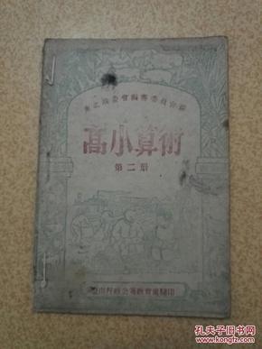 1948东北解放区课本 东北政委会编审委员会编 高小算术二
