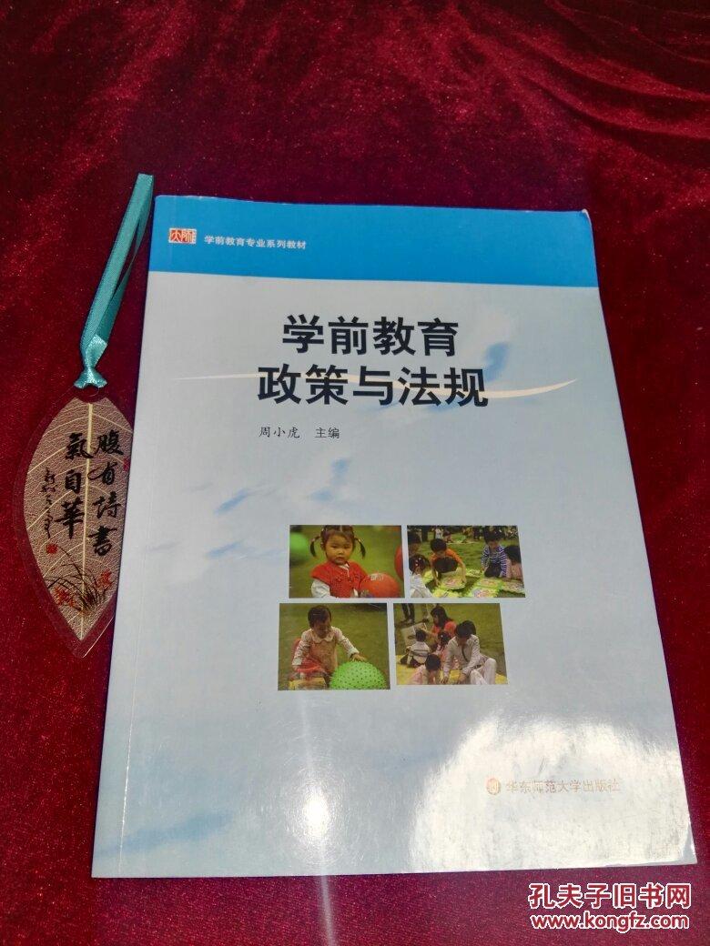 旅游政策与法律法规_学前教育政策与法规 考试_政策与法律法规试卷