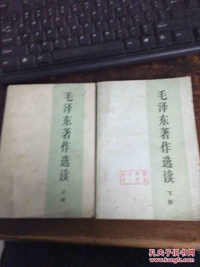 毛泽东著作选读上下册