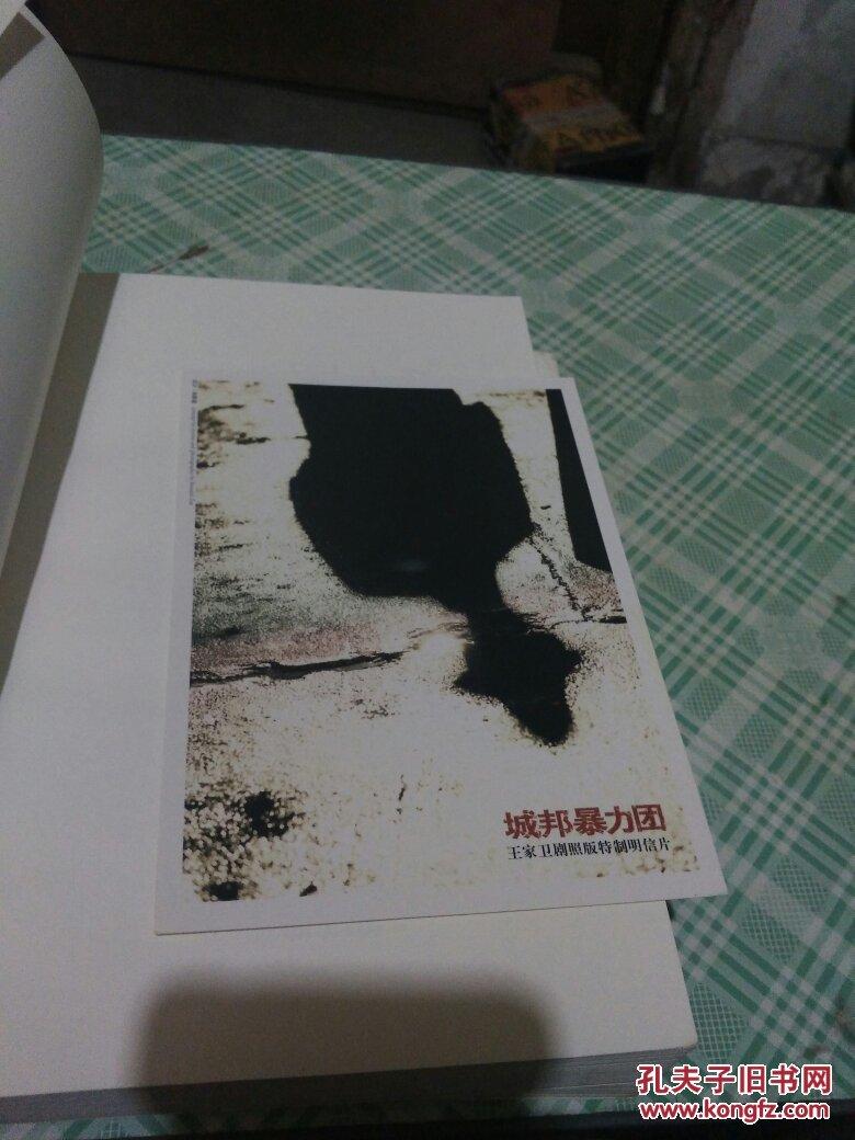 城邦暴力团(上下) 带特制明信片一张