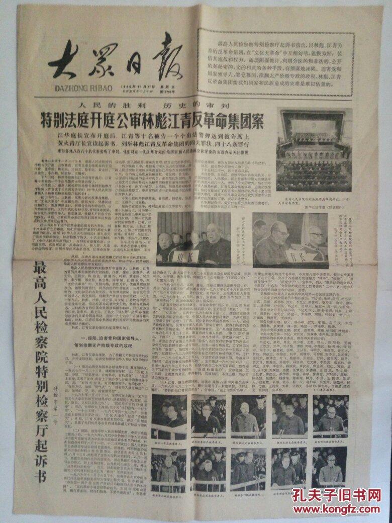 大众日报1980年11月21日(特别法庭开庭公审林彪江青反革命集团案)