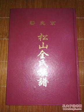 全氏族谱(京兆郡松山全氏族谱)——福建省罗源县全氏族谱