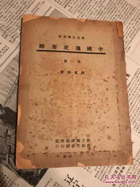 中国通史要略(第一册)