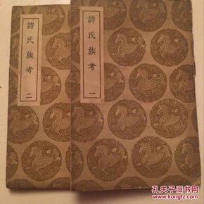 诗氏族考,丛书集成本,一、二两册全,包邮