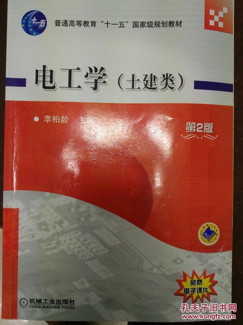 电工学垹�`:)�h�_电工学(土建类)(第2版)