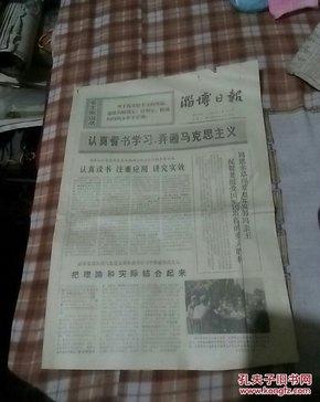 淄博日报1972年1月17日
