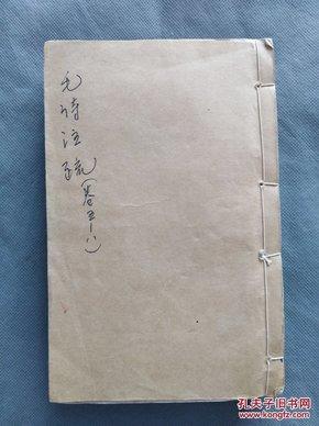 《毛诗注疏》卷五六七八/二册厚本/稀见