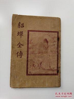 民国铅印本《貂蝉全传》一册