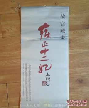 老挂历(故宫藏书-雍正十二妃)..........此挂历缺第七页和第十二页,其它页数都有。