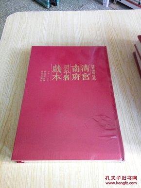 故宫博物院藏 清宫南府昇平署戏本 中编一八九