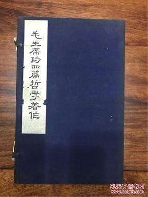 毛主席的四篇哲学著作(第一、二分册)