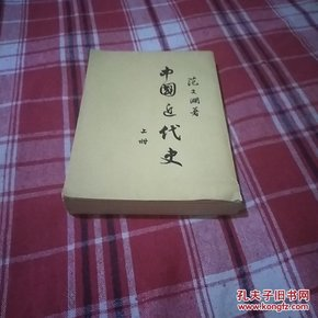 中国近代史,上册。